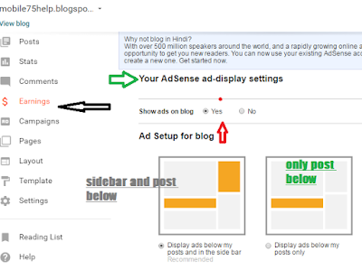 adsense ads blog ke sidebar or comment box ke niche kaise lagaye