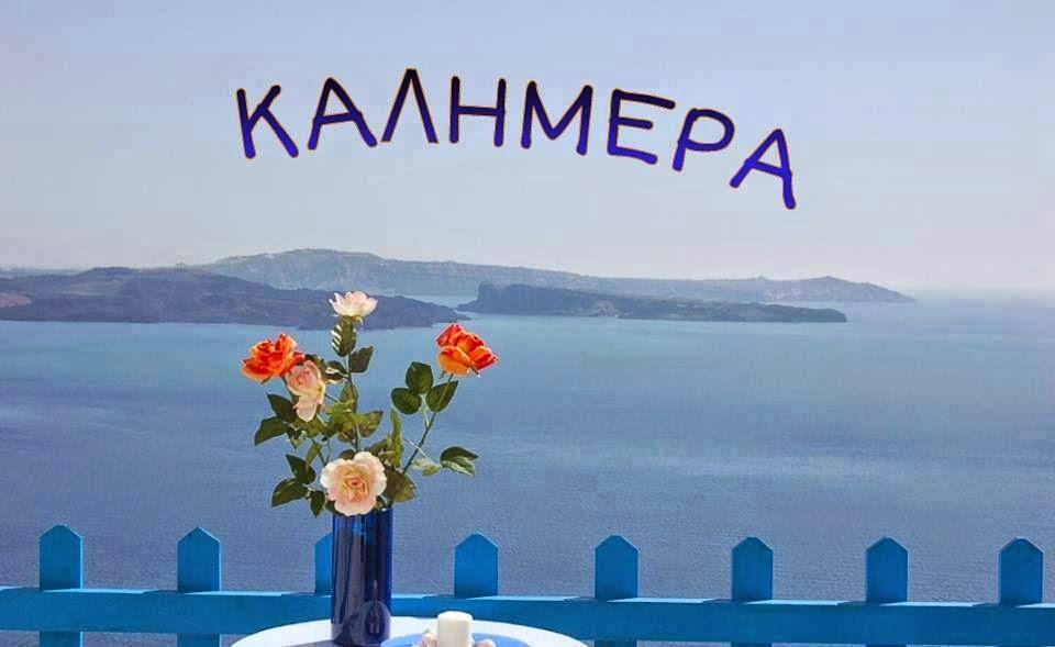 Image result for καλημερα