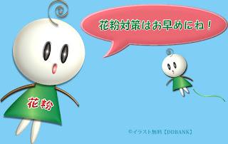 花粉ちゃんキャラクター