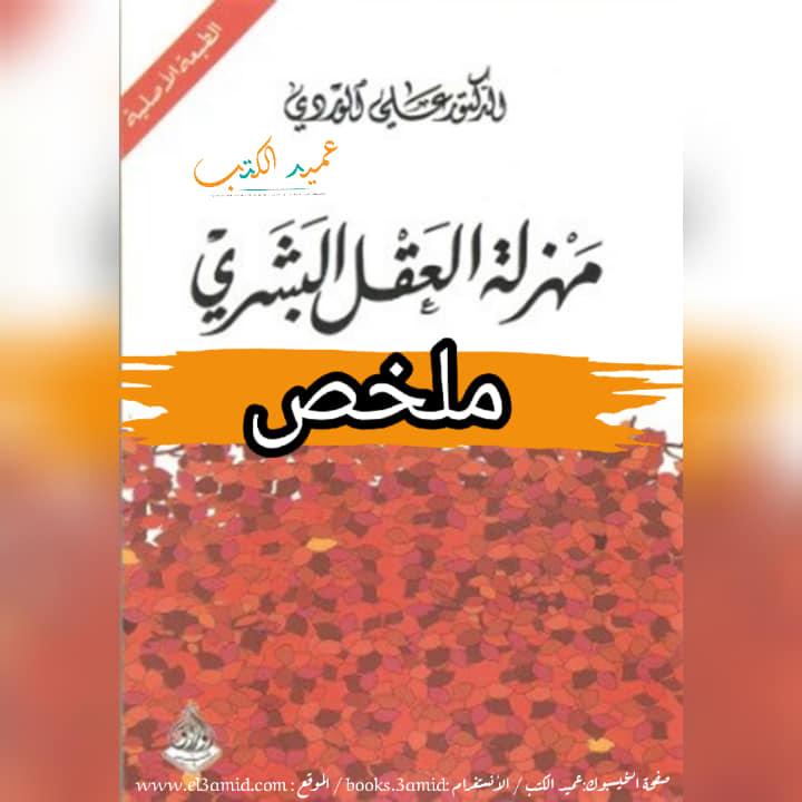 ملخص كتاب مهزلة العقل البشري PDF | علي الوردي