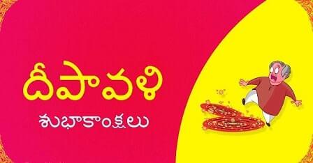 Diwali Status in Telugu