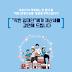 박승원 광명시장, '착한임대인 운동'동참 호소
