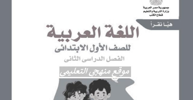 تحميل ,كتاب ,لغة عربية, للصف الاول, الابتدائي, ترم ثاني ,طبعة 2017