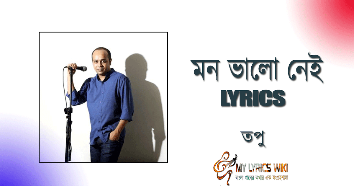 Anupam Roy - Mon Bhalo Nei - From