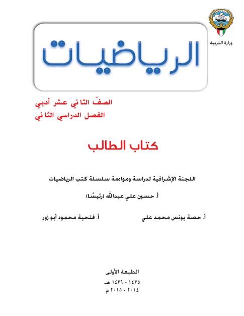 كتاب الطالب مادة الرياضيات الصف الثاني عشر ادبي الثانوي