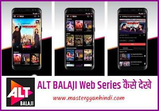 alt balaji web series free download kaise kare