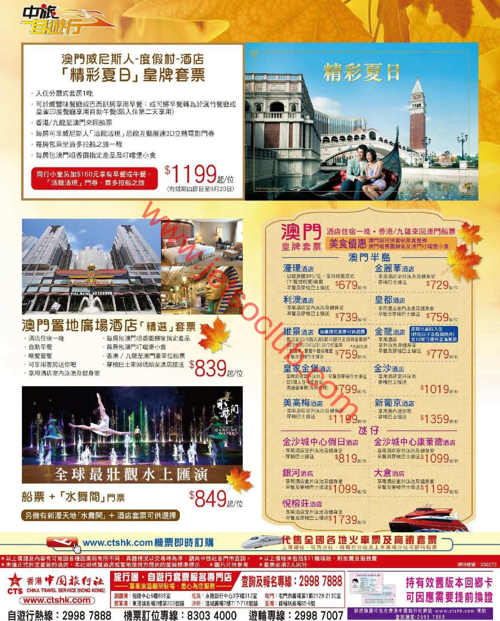 中旅社:澳門自由行套票 酒店+船票 $679起(至31/10) ( Jetso Club 著數俱樂部 )