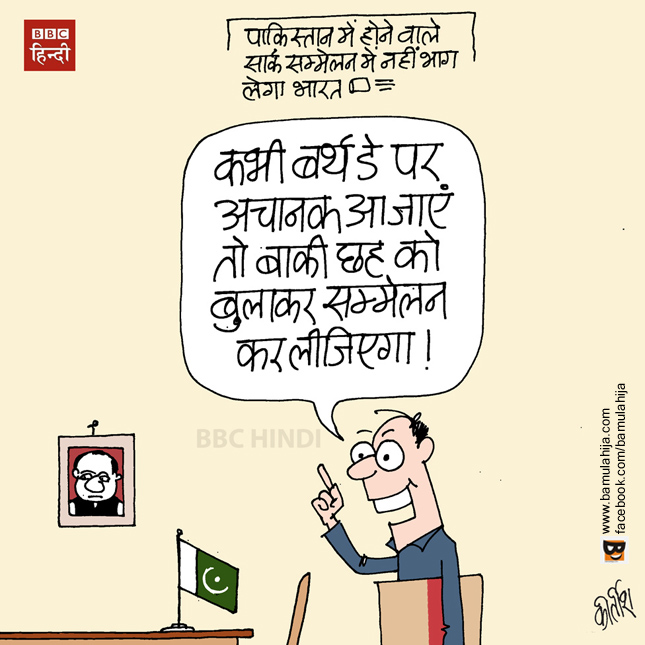 india pakistan cartoon, nawaz sharif cartoon, sarc summit, narendra modi cartoon, bbc cartoon, hindi cartoon, daily Humor, caroons on politics, indian political cartoon