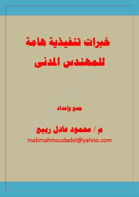 كتاب خبرات تنفيذيه هامه للمهندس المدنى للمهندس محمود عادل ربيع