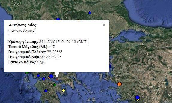 Κουνήθηκε όλη η Στερεά και Πελοπόννησος από σεισμό στον Κορινθιακό
