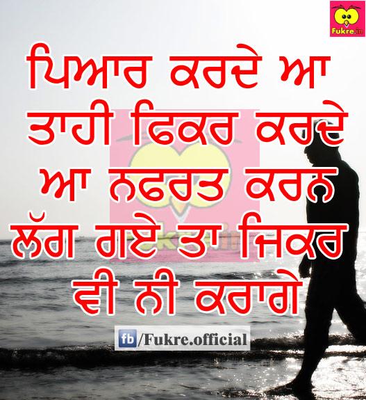 Piyaar Karde Aa Tahi Fikar Karde Aa | Sad Punjabi Wallpaper ...