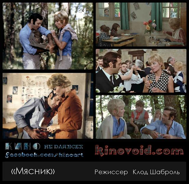 «Мясник», Режиссер Клод Шаброль