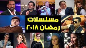 قائمة مسلسلات رمضان 2018 والقنوات العارضة ومواعيدها