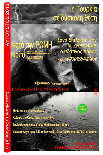 Ημερολόγιο 2012 - ΑΥΓΟΥΣΤΟΣ