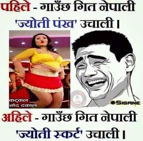 Nepali sexy jokes
