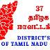 தமிழ்நாடு மாவட்ட ஆட்சியர்கள் பட்டியல்..! Tamil Nadu District Collector Name List..!
