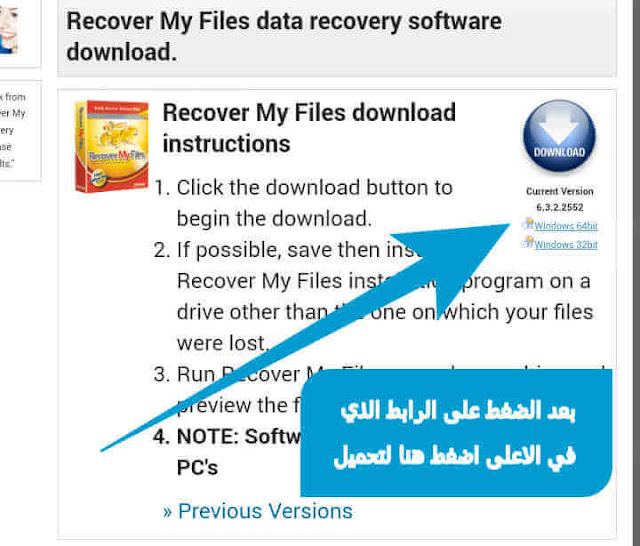 recover my files تحميل
