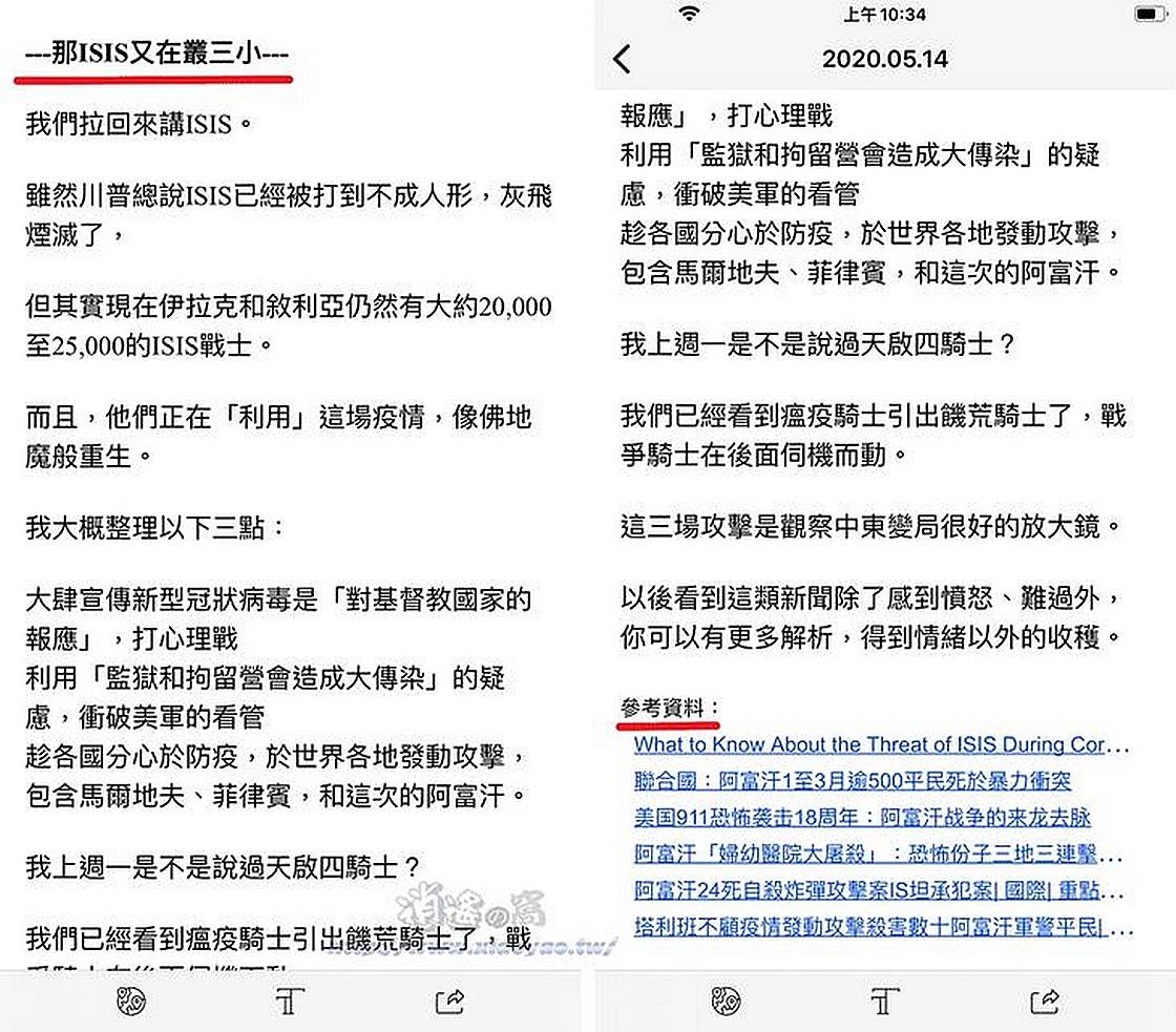 敏迪選讀 App 不一樣的國際新聞台