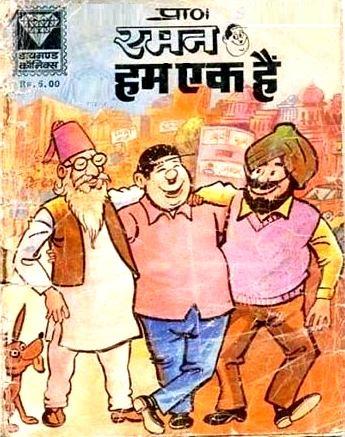 Raman Hum Ek hai Diamond comics download - Neeshu com