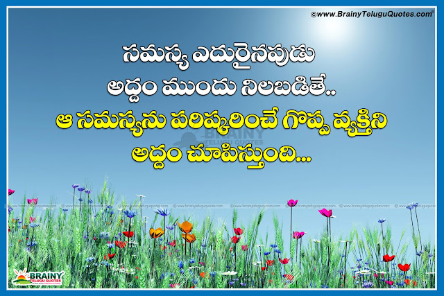 Here is Best telugu life quotes- Life quotes in telugu - Best inspirational quotes about life - Best telugu inspirational quotes - Best telugu inspirational quotes about life - Best telugu Quotes - Telugu life quotes - telugu quotes about life - Life inspirational quotes in telugu - Inspirational quotes about love and life - Best Life Quotes - Beautiful Inspirational Quotes about life - Top Life Quotes - Nice inspirational quotes about life - Top telugu Quotes about life - inspirational life quotes with images - Best famous Quotes - Life quotes and sayings - Top Telugu inspirational quotes about life - Best motivational quotes in telugu language - Telugu Quotes -  Best inspirational quotes from famous authors - Best telugu Quotes ever - Best Famous quotes about life - best famous inspirational quotes - best collection of famous quotes - best quotes - Positive & inspirational life quotes - famous quotes about life - best telugu quotes for whatsapp and tumblr- Famous telugu Quotes and Sayings- Best telugu inspirational quotes for face book -Best Telugu inspirational quotes - Best Inspirational Telugu Quotes - Inspirational Telugu Quotes - Best Telugu quotes - Telugu Quotes - Inspirational Life quotes in Telugu - Goodreads telugu - Best famous telugu quotes - Best famous inspirational quotes - Telugu quotations - Life quotes in telugu -Best inspirational quotes - Best famous goodreads -  Best inspirational Quotations - Best famous telugu Quotations - Inspirational life quotes with hd wall papers