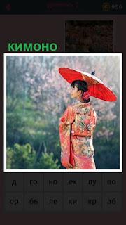 651 слов стоит девушка в кимоно с зонтиком над головой 7 уровень