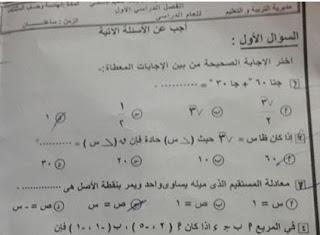 ورقة امتحان الهندسة للصف الثالث الاعدادى محافظة بورسعيد الترم الاول 2017