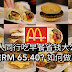10人同行去麦当劳用早餐!每人都要有一份汉堡,分享Hashbrown,6人有饮料,省钱消费只需 RM 65.4?