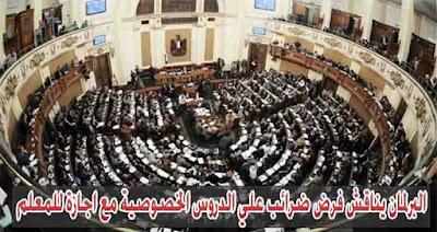 البرلمان يناقش فرض ضرائب علي الدروس الخصوصية مع طلب اجازة