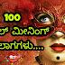 100 ಡಬ್ಬಲ್ ಮೀನಿಂಗ ಮಾತುಗಳು ; Double Meaning Dialogues in Kannada