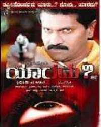 Yaaradu Kannada Movie
