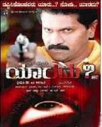 Yaaradu Kannada Movie