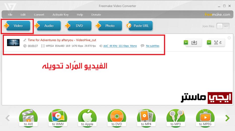 برنامج Freemake Video Converter لتحويل الفيديوهات
