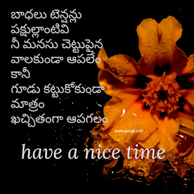 good morning quotes in telugu and subhodayam images for free download