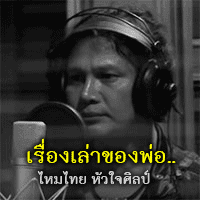 ไหมไทย เรื่องเล่าของพ่อ cover