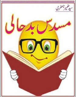 Musaddas E Badhali By Syed Zameer Jafri