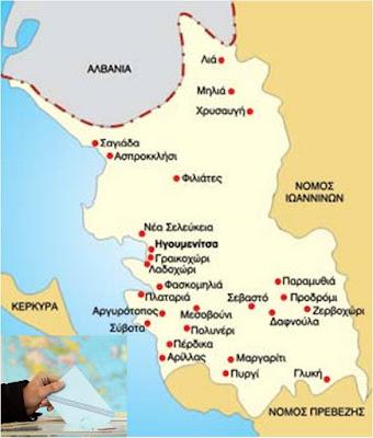 Τα 26 ονόματα από την Θεσπρωτία που στηρίζουν την υποψηφιότητα Ριζόπουλου για την Περιφέρεια Ηπείρου