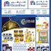 عروض كارفور الكويت المجله الاسبوعيه Carrefour KW Offers 2018 حتى 19 مايو