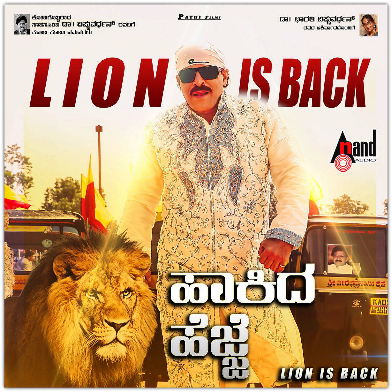 Kannada Mp3 Songs: Simha Hakida Hejje (2016) Kannada Movie