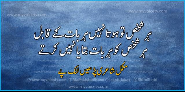 اردو شاعری : ہر شخص تو ہوتا نہیں ہر بات کے قابل