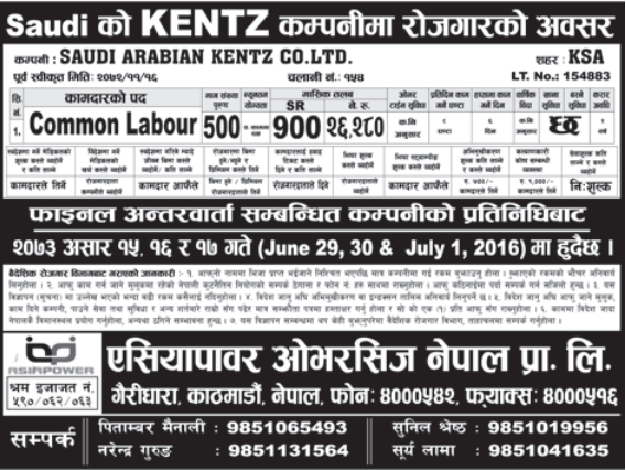 Jobs in Saudi Arabia for Nepali,  Salary Rs.26,000/