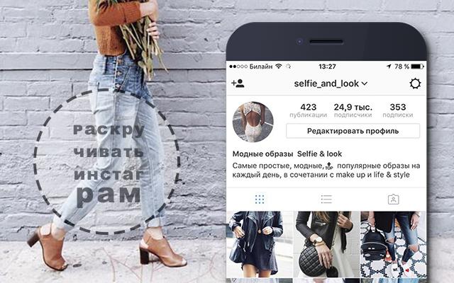 Раскручивать инстаграм instagram аккаунт