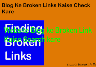blog ke broken links kaise check kare