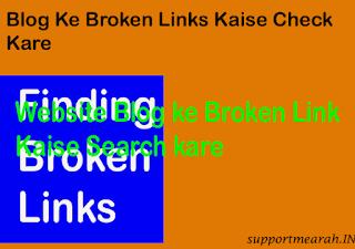 broken link check kaise kare