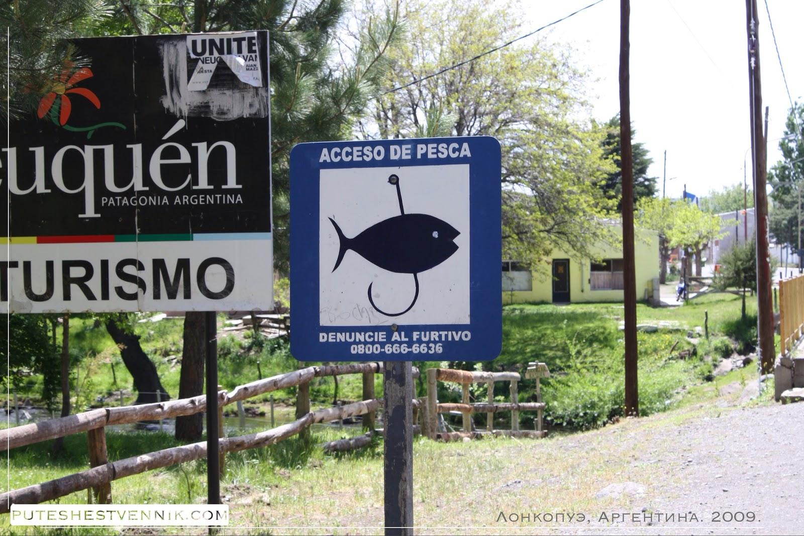 Знак о разрешении на рыбалку в Аргентине