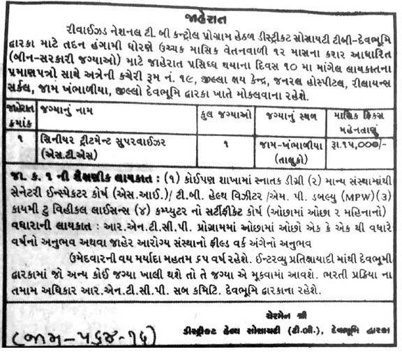 Revised National TB Control Programme Dwarka Recruitment 2017 for Senior Treatment Supervisor