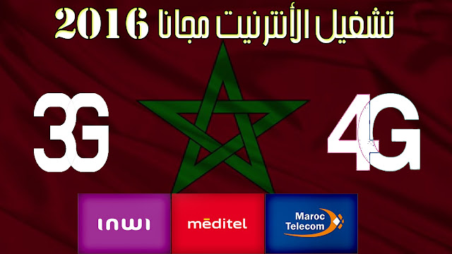 طريقة تشغيل الانترنت مجانا في الهاتف للمغاربة