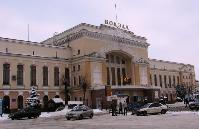 Тернополь ж/д вокзал