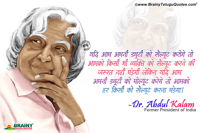 kalam anmol vachan, daily most satisfying hindi quotes free download, abdul kalam hd wallpapers free download