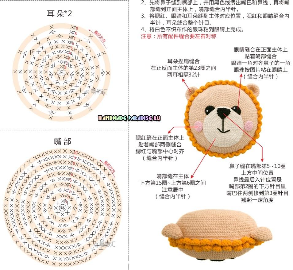Схемы вязания подушки - львенка (3)