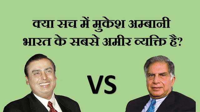 Ratan Tata vs Mukesh Ambani